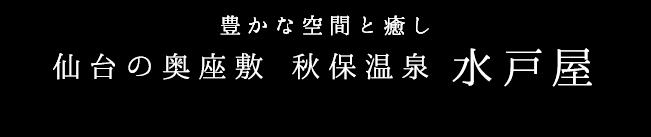 温泉 読み方 秋保